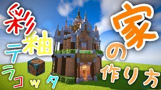 【Minecraft】彩釉テラコッタを使った円形型の家の作り方♪ thumbnail