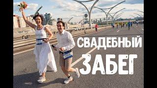 Самая необычная свадьба - спортивная свадьба! Забег жениха и невесты на ЗСДфесте. #БЕГУЩАЯПЕВИЦА