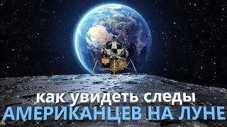 Как увидеть следы американцев на Луне?