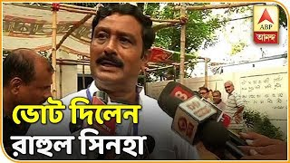 BJP candidate Rahul Sinha casts his vote | ABP Ananda