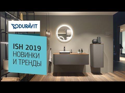 Новинки от Duravit на выставке ISH 2019. Сантехника и мебель для ванных комнат Дюравит