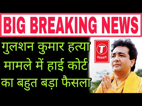 Bombay High Court Ka Bohut Bada Faisla,Gulshan Kumar Mur**der Case,T-Series,Trending Talks