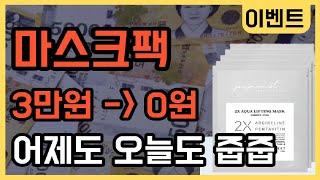 3만원 상당 마스크팩 0원! 공짜화장품 /강남이스트