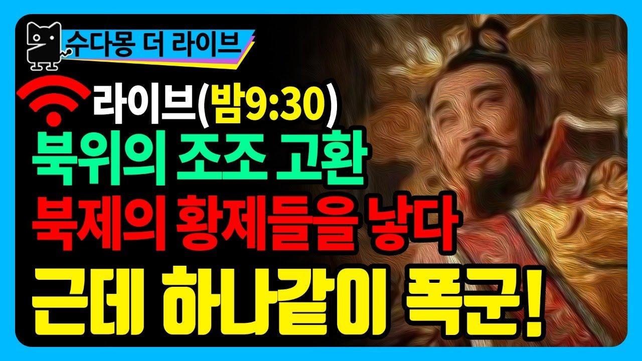 11월 21일 라이브 : 북위의 조조 고환! 북제의 폭군 황제들을 낳다!