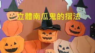 萬聖節摺紙 立體南瓜鬼的摺法 Halloween Origami 3DJack-o'-Lantern