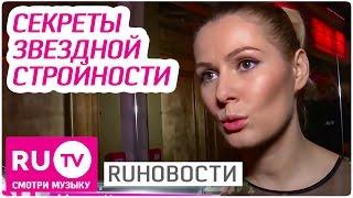 Мария Кожевникова, Даша Гаузер, Екатерина Климова. Секреты Звездной Стройности - RUНовости