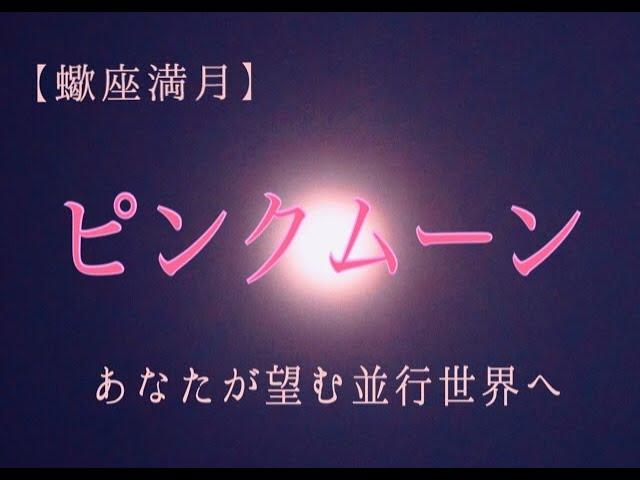 【蠍座の満月】ピンクムーン2021年4月27日