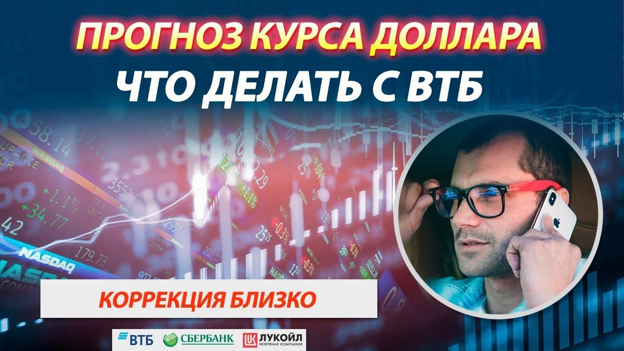 Курс доллара пойдёт на 75. Падение акций втб. Жду коррекцию на Московской бирже
