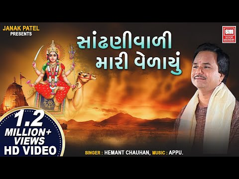 Sandhali Wali Mari Vedayu  Dashama Bhajan  Hemant Chauhan  Soor Mandir