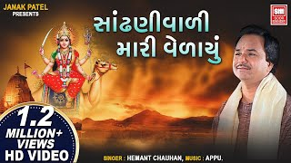 Sandhali Wali Mari Vedayu Dashama Bhajan - Hemant Chauhan - Soor Mandir.mp3