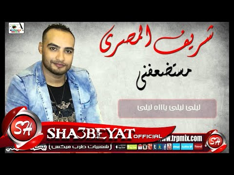 اغنية شريف المصري مستضعفني 2016 كاملة MP3 + HD / Shirif Elmasry Mestd3afny