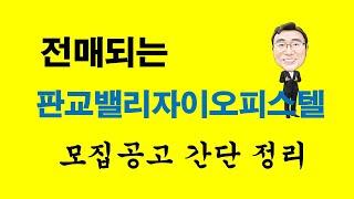 성남 고등지구 판교밸리자이 오피스텔 청약 / 분양 / …
