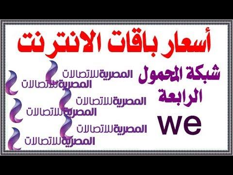 أسعار باقات الانترنت من We شبكة المحمول الرابعة من المصرية للاتصالات