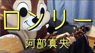 「阿部真央」さんの「ロンリー」を弾き語り用にギター演奏したコード付...