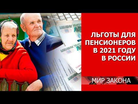 Льготы для пенсионеров в 2021 году, последние новости