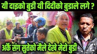 अर्कै संग सुतेको मैले देखे मेरो बुडी,Himesh neaupane New Video