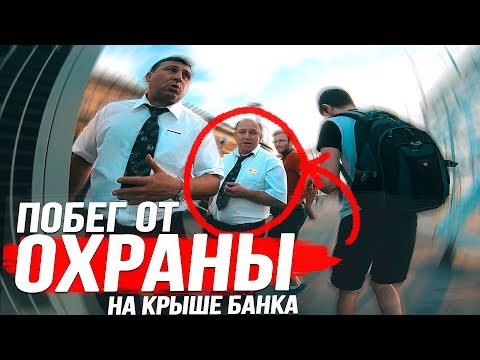 ПОБЕГ ОТ ОХРАНЫ БАНКА   ЗАМАНИЛ ШКОЛЬНИЦУ НА КРЫШУ / Стас Агапов
