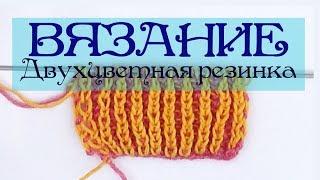 Двухцветная английская резинка. Техника бриош. Вязание спицами видео-урок. Brioche knitting