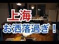 上海のAirbnbが色々凄すぎた【上海旅行記#02】 の動画、YouTube動画。