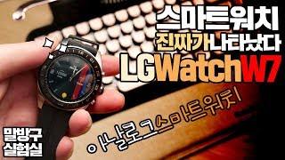 [제품협찬] LG Watch W7 스마트워치 인가! 아…