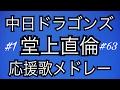 【中日ドラゴンズ】堂上直倫 応援歌メドレー