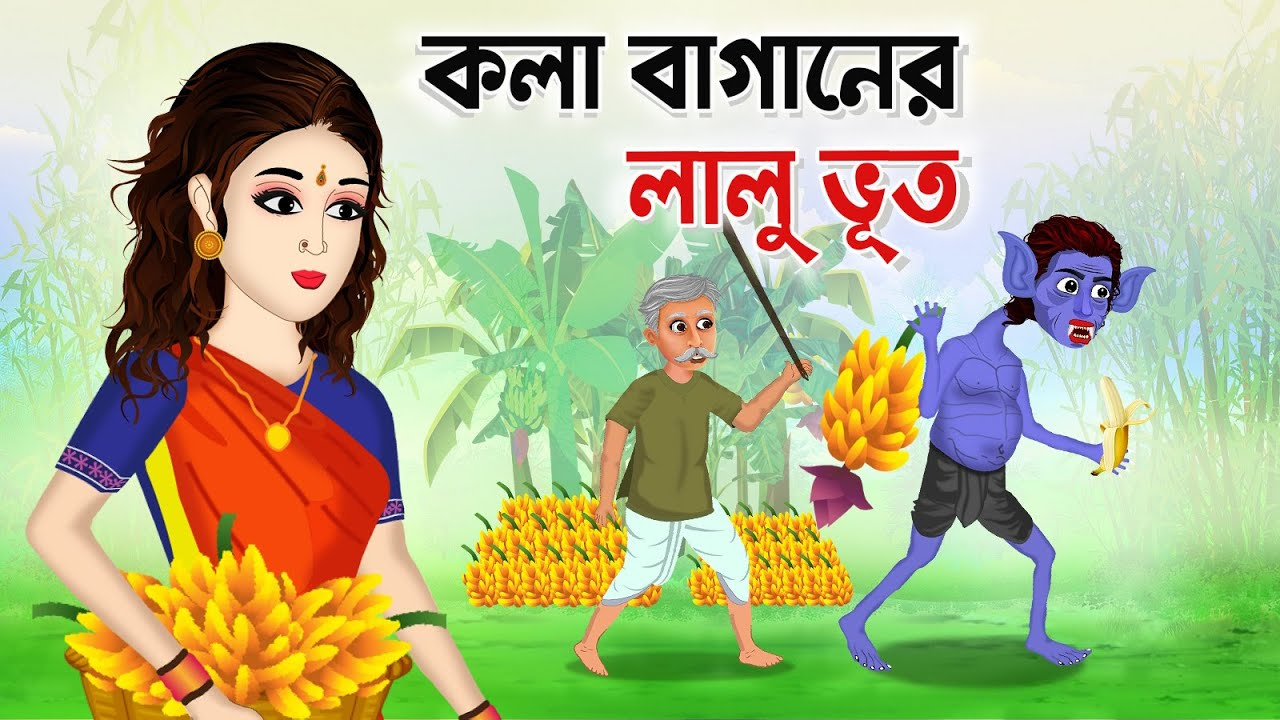 কলাবাগানের লালু ভুত | KolaBaganer Lalu Bhut | Lullu | Bangla Cartoon Golpo