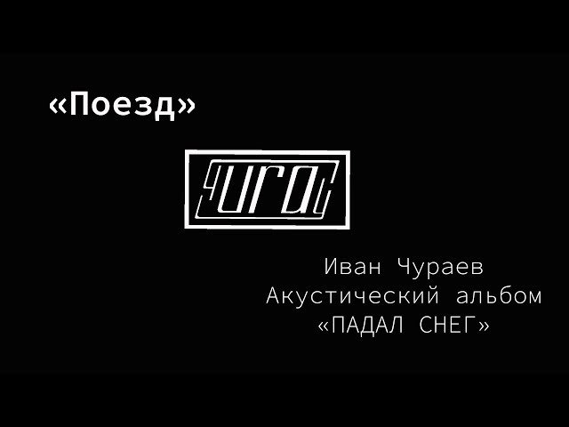 Поезд (муз., сл., исполнение И.В.Чураев, сборник