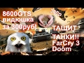Танки онлайн на видеокарте за 300р!!
