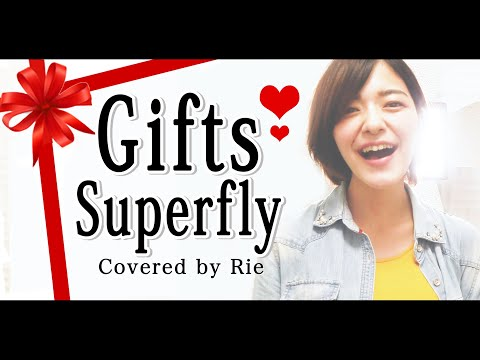 Gifts / Superfly カバー 歌ってみた♪(歌詞付き)【第85回NHK全国学校音楽コンクール 中学校の部 課題曲】