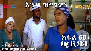 ERi-TV Series: እንዳ ዝማም - ክፋል 60 - Enda Zmam (Part 60), August 16, 2020