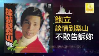 Video 鮑立 Bao Li - 不敢告訴妳 Bu Gan Gao Su Ni (Original Music Audio) download MP3, 3GP, MP4, WEBM, AVI, FLV Agustus 2017
