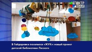 В Гайдаровке поселился «ЖУК»: новый проект детской библиотеки Лесного