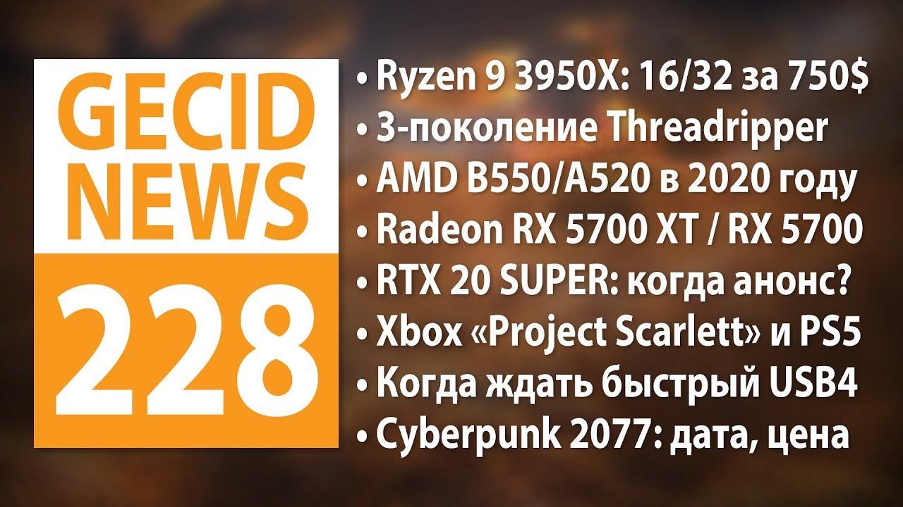 GECID News #228 ➜ Анонс AMD Radeon RX 5700/5700 XT • Подробности новых Xbox и PlayStation