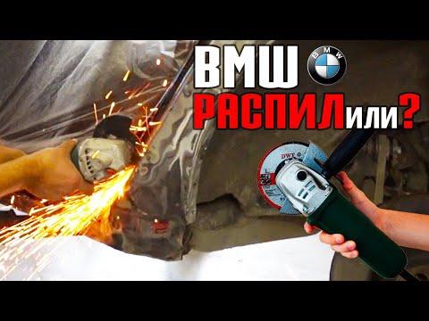 Опять пришлось пилить BMW 7 болгаркой. Отступать некуда!