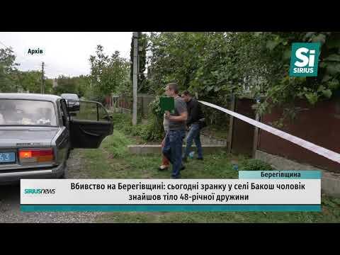 Вбивство на Берегівщині
