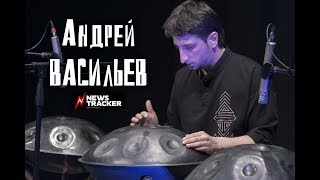 Андрей Васильев: создатель музыки на «НЛО» рассказал о ханге в Ставрополе