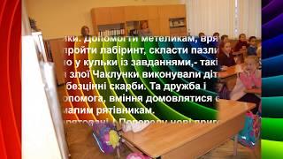 Урок квест з математики  Ліцей №38 м  Львова