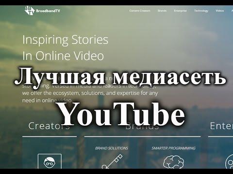 Лучшая партнерская программа YouTube. BroadBandTV