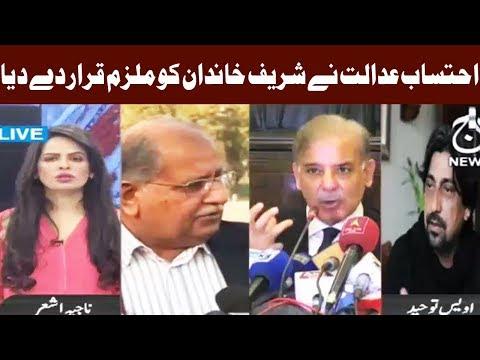 News Hour - 19 October 2017 - Aaj News