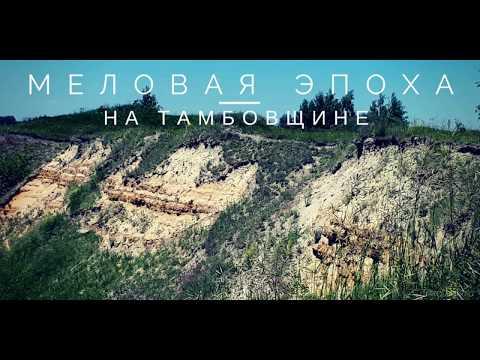 Красивый край - Тамбовский край