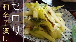 セロリの漬物☆和辛子漬け(保存袋で漬ける) / 出来上がりまで約半日