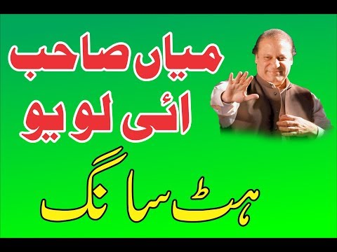 PML n New Hit Song HD 2018