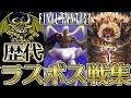 أغنية 【FF30周年】ファイナルファンタジーシリーズ I~XV 歴代ラスボス戦集 【FFI~FFXV】