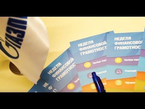 Неделя финансовой грамотности в НПФ ГАЗФОНД пенсионные накопления