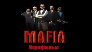 Mafia: The City of Lost Heaven (Игрофильм)