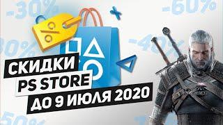 НОВЫЕ СКИДКИ НА ИГРЫ ДЛЯ PS4 - ДО 9 ИЮЛЯ 2020