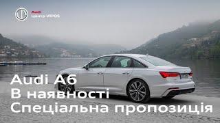 Audi А6. Спеціальна пропозиція | Ауді Центр Віпос