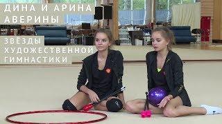 Дина и Арина Аверины. Звёзды художественной гимнастики