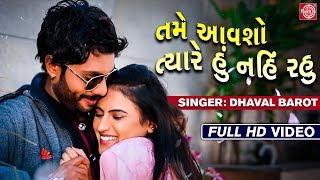 તમે આવશો ત્યારે હું નહિ રહુ - Dhaval Barot   New Gujarati Song 2019   FULL HD VIDEO