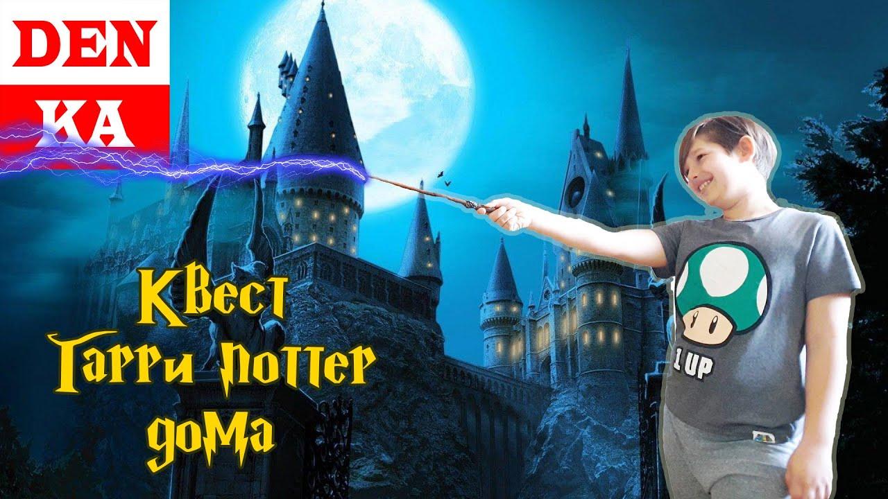 🦉 Квест Гарри Поттер 🏠 дома своими руками 🎂 День рождение на карантине.